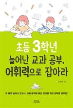 도서 이미지 - 초등 3학년, 늘어난 교과 공부 어휘력으로 잡아라