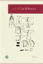 도서 이미지 - 조선 여성의 의복 변천사