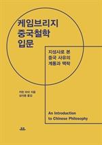 도서 이미지 - 케임브리지 중국철학 입문