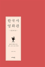 한국사 영화관: 전근대 편