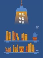 도서 이미지 - 우리, 독립책방