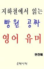 도서 이미지 - [무료] 지하철에서 읽는 빵원 공짜 영어 유머