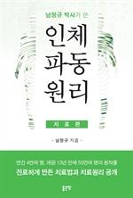 도서 이미지 - 남창규 박사가 쓴 인체파동원리 (치료편)