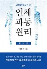 도서 이미지 - 남창규 박사가 쓴 인체파동원리 (원리편)
