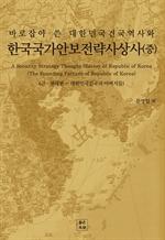도서 이미지 - 한국국가안보전략사상사(중) - 근,현대편
