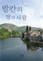 도서 이미지 - 발칸의 땅과 사람