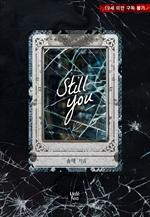 도서 이미지 - 스틸 유 (Still you)