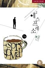 도서 이미지 - 에스프레소 맨 (Espresso Man)