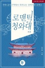 도서 이미지 - 로맨틱 청와대
