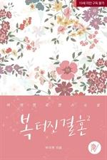 도서 이미지 - 복 터진 결혼
