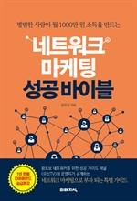 도서 이미지 - 네트워크 마케팅 성공 바이블