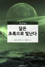 도서 이미지 - 〈SciFan 시리즈 122〉 달은 초록으로 빛난다