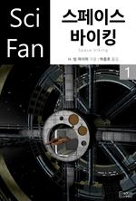 도서 이미지 - 〈SciFan 시리즈 123〉 스페이스 바이킹 1