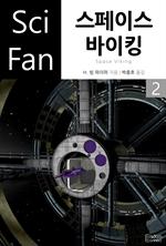 도서 이미지 - 〈SciFan 시리즈 124〉 스페이스 바이킹 2