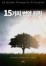 도서 이미지 - 15가지 번영 원칙