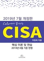 도서 이미지 - Cafe에서 끝내는 CISA: 핵심 이론 & 연습 문제 (2019년 최신판)