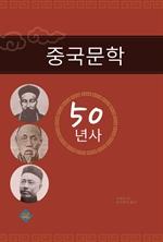 도서 이미지 - 중국문학 50년사