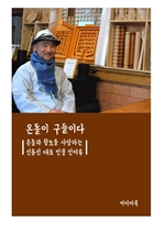 도서 이미지 - 온돌이 구들이다 (온돌과 황토를 사랑하는 신용선 대표 인물 인터뷰)