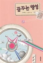 도서 이미지 - 꿈꾸는 행성 (보름달문고 32)