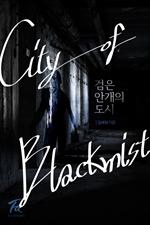 도서 이미지 - 검은 안개의 도시 (city of black mist)