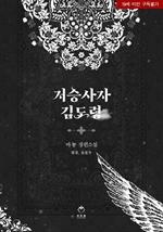 도서 이미지 - 저승사자 김도령