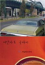 도서 이미지 - 껴안아도 굿바이
