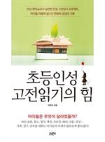 도서 이미지 - 초등인성 고전읽기의 힘