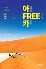 도서 이미지 - 아! FREE! 카!