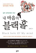 도서 이미지 - 내 마음의 블랙홀