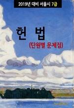 도서 이미지 - 2019년 대비 서울시 7급 헌법 (단원별 문제집)