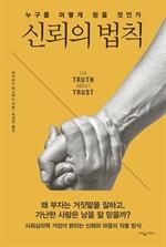 도서 이미지 - 신뢰의 법칙