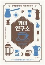 도서 이미지 - 커피 연구소
