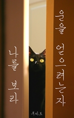 도서 이미지 - 운을 얻으려는 자 나를 보라-검은 고양이와 행운 명언