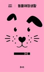 도서 이미지 - 동물애정생활