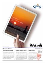 도서 이미지 - 전남교육신문 220호
