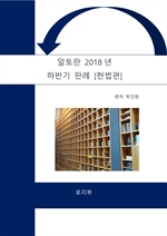 도서 이미지 - 알토란 2018 하반기판례 [헌법편]