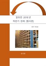 도서 이미지 - 알토란 2018 하반기판례 [형사편]