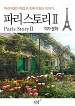 도서 이미지 - 파리지앵이 직접 쓴 진짜 프랑스 이야기 - 파리 스토리Ⅱ 여가∙문화 편