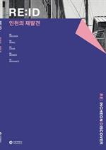 도서 이미지 - RE:ID 인천의 재발견