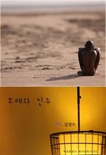 도서 이미지 - 모래와 진주