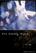 도서 이미지 - one deadly night