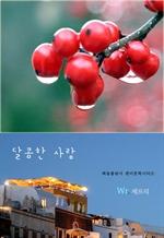 도서 이미지 - [BL] 달콤한 사람