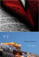 도서 이미지 - [BL] 목젖
