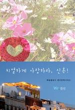 도서 이미지 - 치열하게 사랑하라, 신혼!