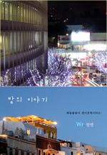 도서 이미지 - 밤의 이야기