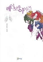 도서 이미지 - [BL] 레인보우아이즈