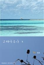 도서 이미지 - 고래사우나