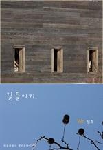 도서 이미지 - [BL] 길들이기