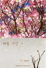 도서 이미지 - 채꽃사랑