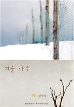 도서 이미지 - 겨울나무